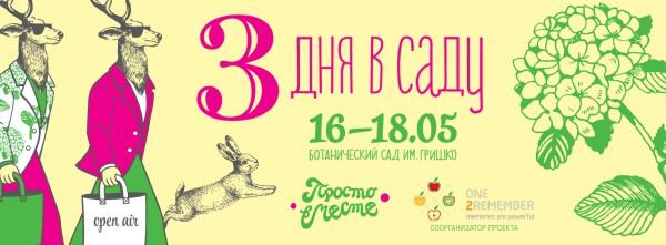 3_days_facebook_PVM_logo_v_2